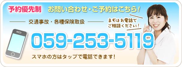 tel:059-253-5119