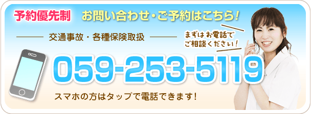 tel:059-253-5119