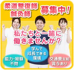 採用ページ 柔道整復師募集中!