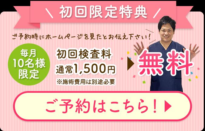 ご予約時に「ホームページを見た!」で初回限定 毎月10名様!初回検査料1,500円が無料に