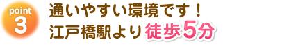 point3通いやすい環境です!江戸橋駅より徒歩5分