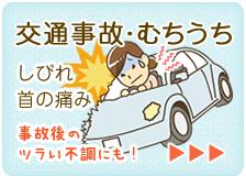 交通事故・むちうち