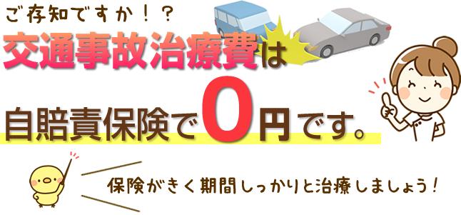 交通事故治療費は自賠責保険で0円です