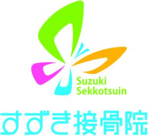 津市すずき接骨院のロゴ